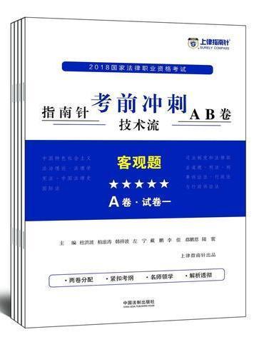 司法考试2018 2018国家法律职业资格考试指南针考前冲刺AB卷