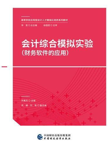 会计综合模拟实验(财务软件的应用)