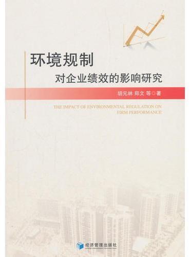 环境规制对企业绩效的影响研究