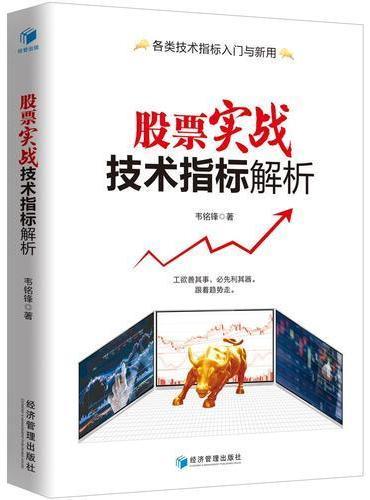 股票实战技术指标解析(炒股技术指标入门与新用,跟着趋势走!)
