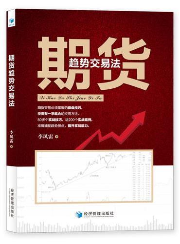 期货趋势交易法(80多个实战技巧,近200个实战案例,准确捕捉趋势拐点,提升实战能力!)