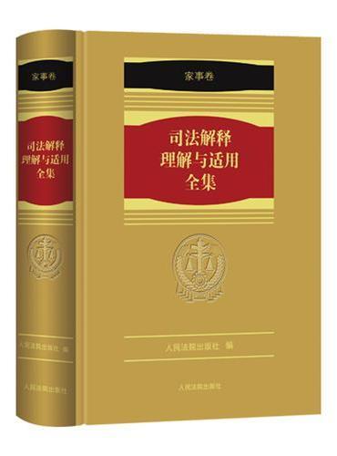 《司法解释理解与适用全集·家事卷》(1册)