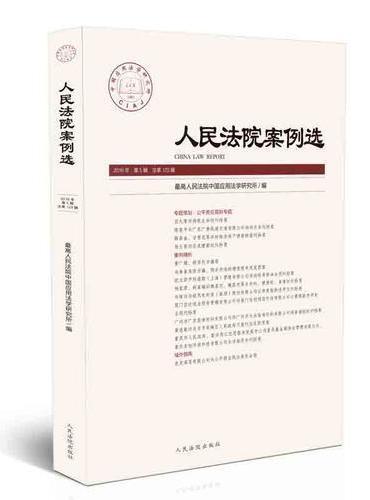 人民法院案例选2018年第5辑(总第123辑)