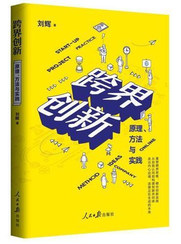 跨界创新:原理、方法与实践