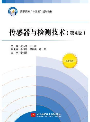 传感器与检测技术(第4版)