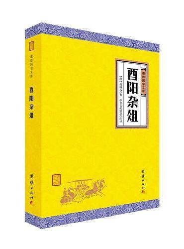 酉阳杂俎(谦德国学文库,一部有趣好玩的书,全面反映唐代社会生活的大千风貌,鲁迅高度赞誉的一部唐人笔记小说集。)