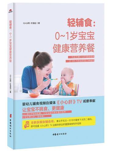 轻辅食,0~1岁宝宝健康营养餐
