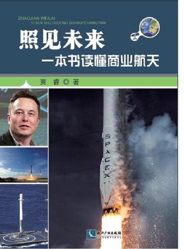 照见未来:一本书读懂商业航天