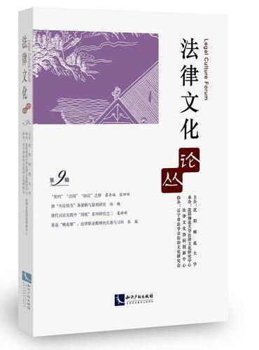 法律文化论丛(第9辑)