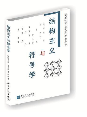 结构主义与符号学