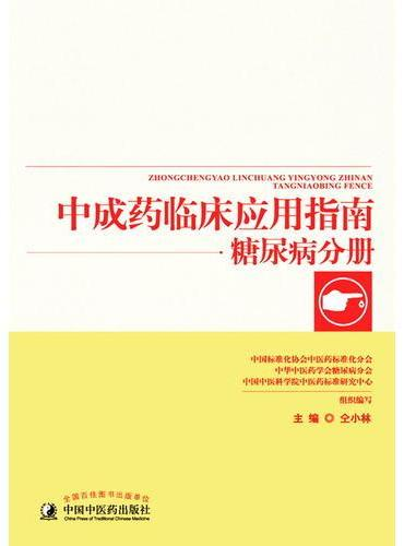 中成药临床应用指南·糖尿病分册