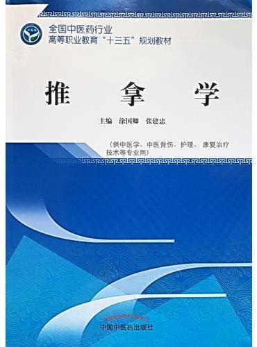 """推拿学——全国中医药行业高等职业教育""""十三五""""规划教材"""