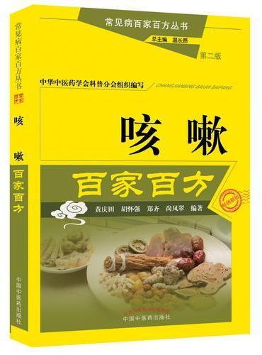 咳嗽百家百方(第二版)