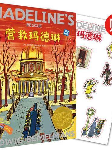 营救玛德琳(出版80周年英汉双语珍藏本)(赠玛德琳贴纸)