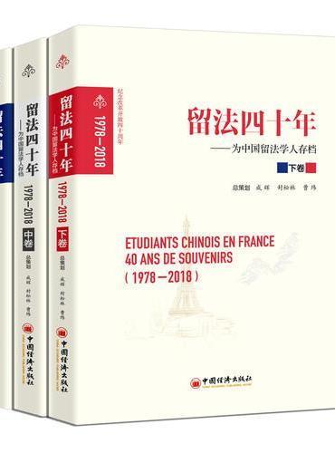 留法四十年(1978-2018) 为中国留法学人存档:全三册