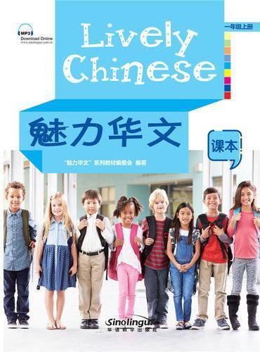 魅力华文系列汉语教材 课本(一年级上册)
