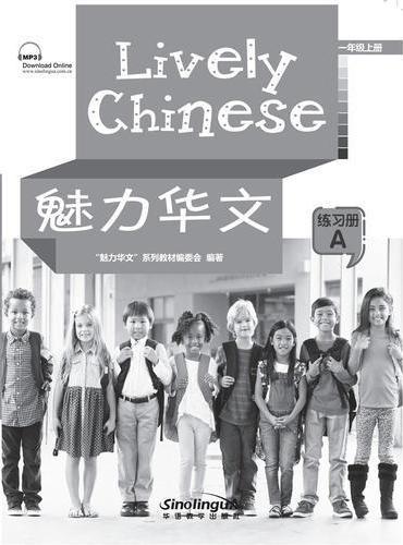 魅力华文系列汉语教材 练习册A(一年级上册)