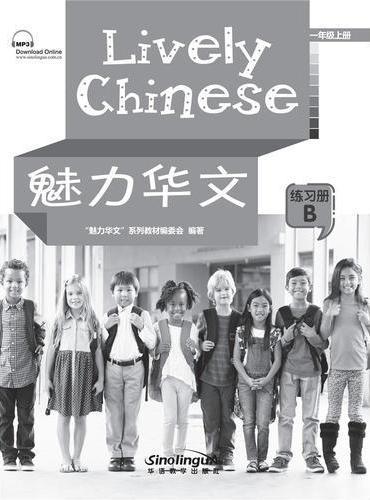 魅力华文系列汉语教材 练习册B(一年级上册)