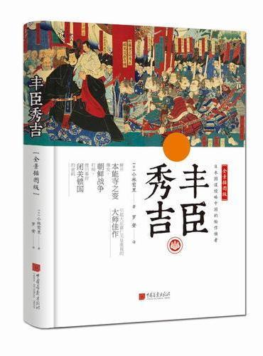 中画史鉴-全景插图版:丰臣秀吉