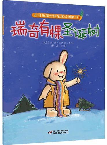 折耳兔瑞奇快乐成长图画书 瑞奇有棵圣诞树
