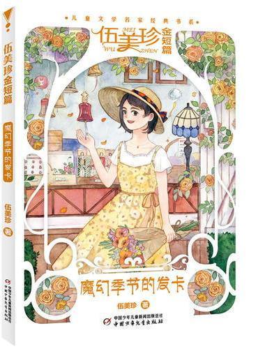 魔幻季节的发卡--儿童文学名家经典书系·伍美珍金短篇