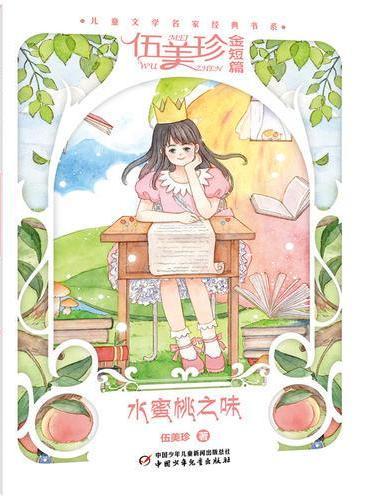 水蜜桃之味--儿童文学名家经典书系·伍美珍金短篇