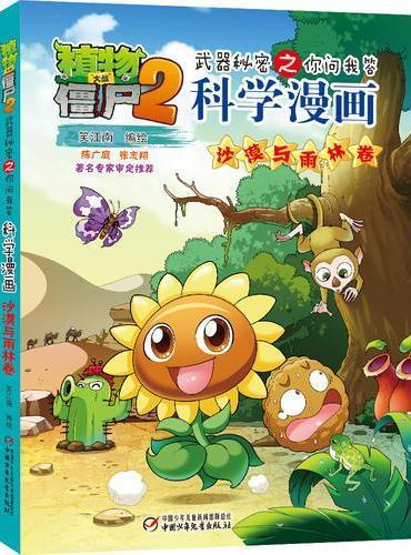 植物大战僵尸2武器秘密之科学漫画·沙漠与雨林卷[6-12岁]