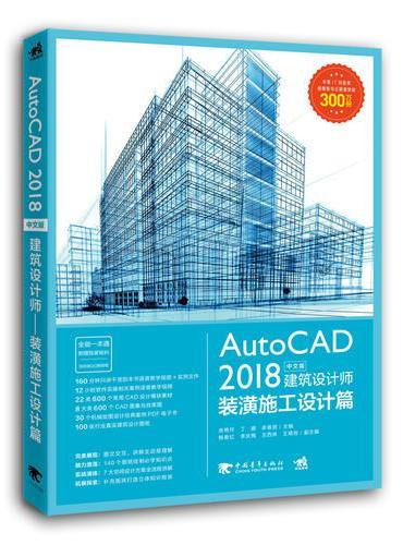 AutoCAD2018中文版建筑设计师——装潢施工设计篇