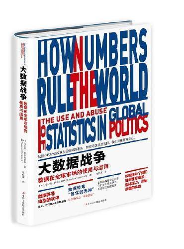 大数据战争:数据在全球市场的使用与滥用