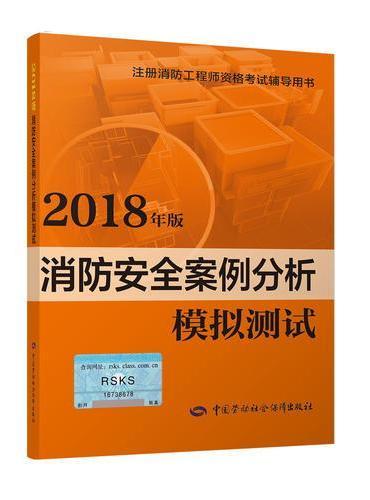 消防工程师2018教辅 2018年注册消防工程师资格考试辅导书 消防安全案例分析模拟测试(2018年版)