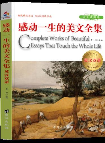 英汉双语感动一生的美文全集