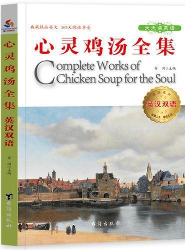 英汉双语心灵鸡汤全集