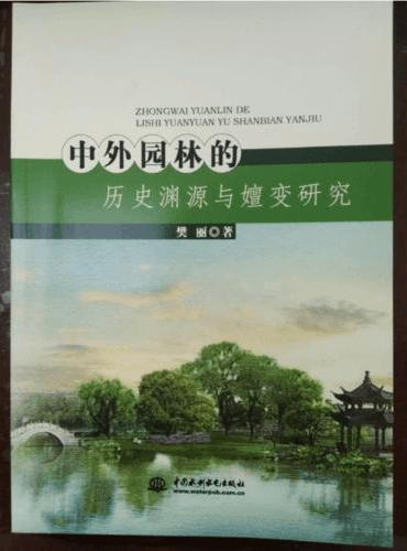 中外园林的历史渊源与嬗变研究