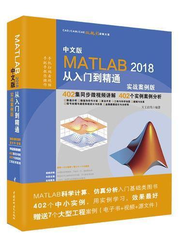 中文版MATLAB 2018从入门到精通(实战案例版)(CAD/CAM/CAE微视频讲解大系)