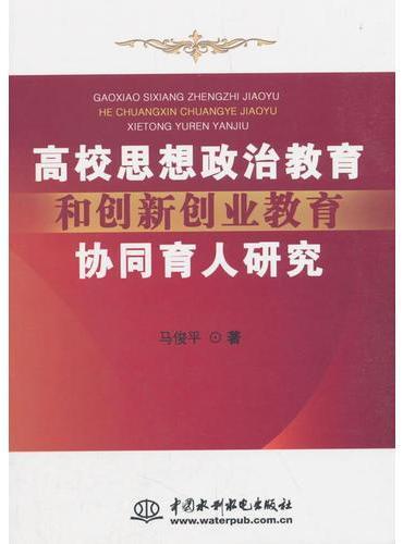 高校思想政治教育和创新创业教育协同育人研究