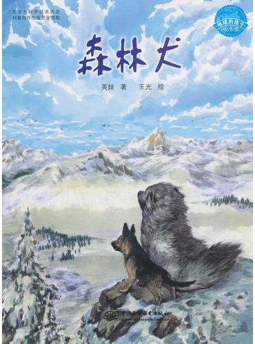 森林犬(地球的孩子绘本馆)