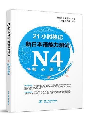 21小时熟记新日本语能力测试N4核心词汇