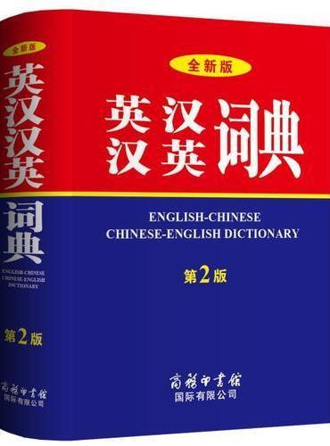 全新版英汉汉英词典(第2版)商务印书馆