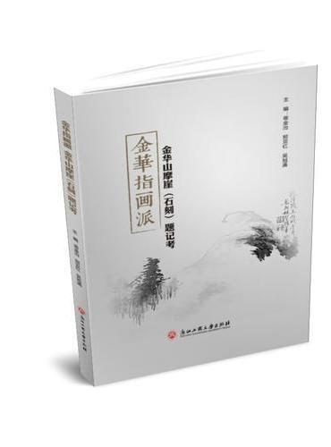 金华指画派——金华山摩崖(石刻)题记考