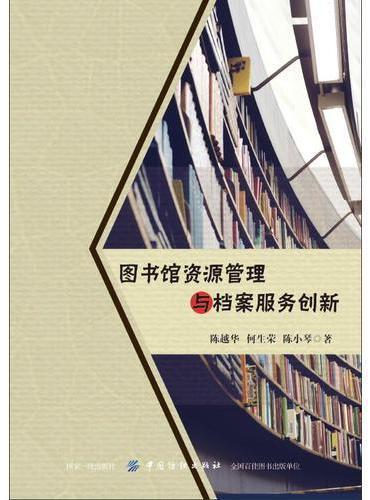 图书馆资源管理与档案服务创新