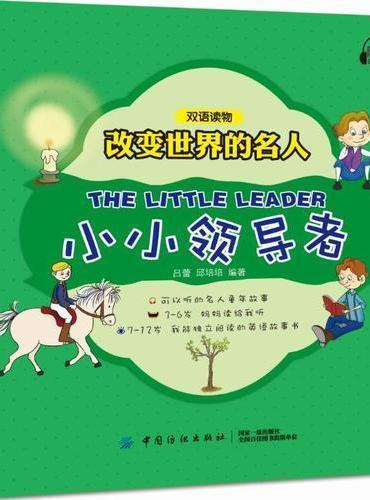 改变世界的名人双语读物 小小领导者