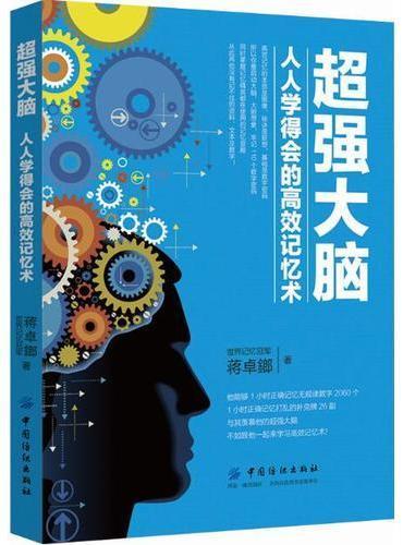 超强大脑:人人学得会的高效记忆术