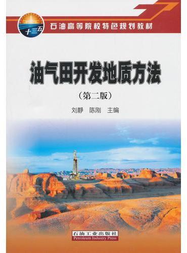 油气田开发地质方法(第二版)