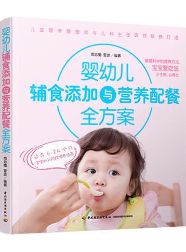 婴幼儿辅食添加与营养配餐全方案