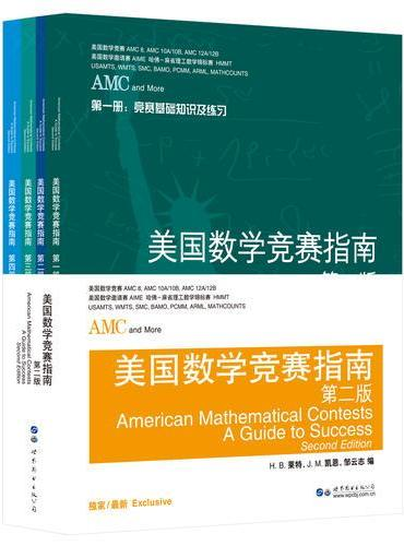 美国数学竞赛指南(全四册)