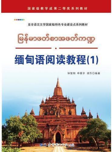缅甸语阅读教程(1)