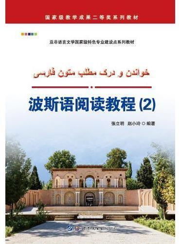 波斯语阅读教程(2)