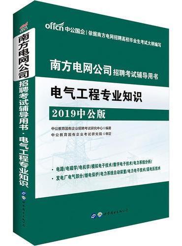 中公2019南方电网公司招聘考试辅导用书电气工程专业知识