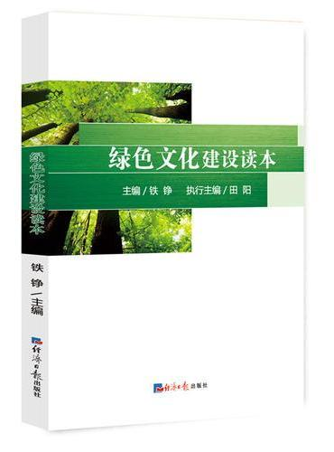 绿色文化建设读本