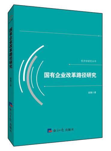 国有企业改革路径研究